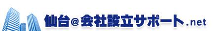 会社設立なら仙台の阿部行政書士事務所|会社設立・法人成り|宮城県仙台市